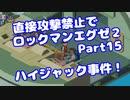 【VOICEROID実況】直接攻撃禁止でエグゼ2【Part15】【ロックマンエグゼ2】(みずと)