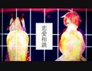 【UTAUカバー×歌ってみた】恋愛相談【暁星イチカ×暁月とおる】