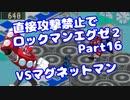 【VOICEROID実況】直接攻撃禁止でエグゼ2【Part16】【ロックマンエグゼ2】(みずと)