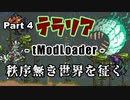 【Terraria MOD】秩序無き世界を征く Part 4【ゆっくり実況プレイ】