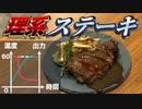 【理系】精密なステーキを焼こう
