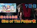 〈プリコネR〉2.5周年記念ガチャ毎日10連【7日目】