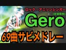 【作業用BGM】Gero(金城敬樹)69曲サビメドレー(2013 ー 2019)【TOKYO HAZE発売記念】