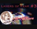 #3【Layears of Fear】人形がww壁に当たるwww【初見プレイ】