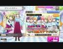 【東京ドールズ】天宮さくらのガチャを回す!【無料100連ガチャ】