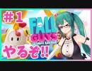【アイドル部】Fall Guysで大はしゃぎする神楽すず【切り抜き風】