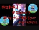 【志保の】新型maimaiでハッピーシンセサイザを踊ってみた【検証動画】