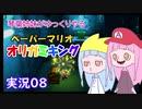 08.琴葉姉妹がゆっくりやる ペーパーマリオ オリガミキング 実況