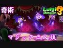 #12【ルイマン3】加糖ねおの「ルイージマンション3」【Switch】