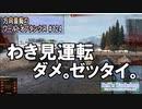 【WoT】 方向音痴のワールドオブタンクス Part124 【ゆっくり実況】