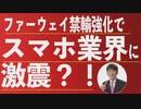 【教えて!ワタナベさん】米、ファーウェイ半導体輸出規制強化とその行方[R2/8/22]