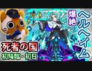 【モンスト実況】死者の国 爆絶ヘルヘイム 初降臨!【初日】
