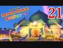 全力で楽しむペーパーマリオ オリガミキング Page21