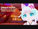 フルスクラッチVR背景 Cabaret IchiKon / キャバレーイチコン プロモーションビデオ #3DCG #GLB #VCI #virtualcast