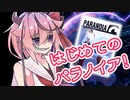 【TRPG講座】はじめてのパラノイア!