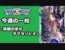 【WIXOSS】今週の一枚「黒鍵の巫女 タマヨリヒメ」#50