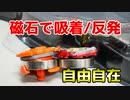 【マグル改 】強力磁石で吸着ジャンプ攻撃ベイを目指したの動画【ベイブレード】