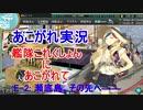 あこがれ実況【艦これ】~瀬底島の航空戦勝利にあこがれて~141日目