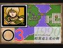 [O3] 実況プレイ 初代 ファイアーエムブレム 暗黒竜と光の剣 第9章