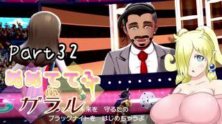 【ポケモン剣盾】ぬめててふinガラル Part32【ゆっくり実況プレイ】