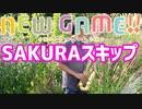 アルトサックスで「SAKURAスキップ」(NEW GAME!)を吹いてみた