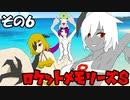 【ポケモン剣盾】ロケットメモリーズS その6