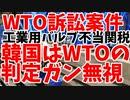 WTO上級委員会で完全に日本が勝訴した産業用バルブ不当関税、やっと韓国が解除【ゆっくり解説】