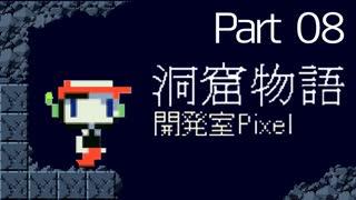 【初見プレイ】ノベタがやりたい洞窟物語part8