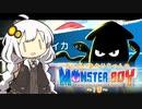 【紲星あかり】ガバガバあかりちゃんのモンスターボーイ ~1章~【VOICEROID実況】