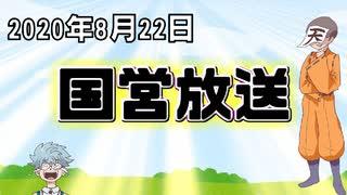 【録画放送】国営放送 2020年8月22日放送