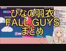 【ひなの羽衣】FALL GUYSまとめ【Cottage】