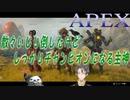 【APEX 】パンダさんと主神と時々こっぺぱん【配信切り抜き】
