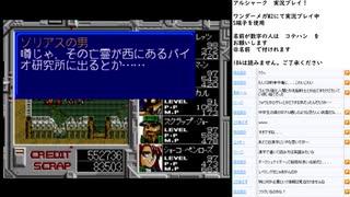 アルシャーク MCD版実況プレイ part25