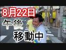 【箕面市議会議員選挙2020の立候補者】8月22日午後・移動中