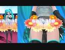 【紳士向け/初音ミク】サイハテ【ProjectDIVA Future Tone】