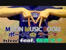 MMRポーズのテーマ/初音ミク【hiro'オリジナルMV】