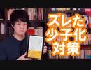 日本の少子化対策はなぜ失敗したのか?【本ラインサロン23】