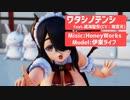 【MMD】伊東ライフちゃんにワタシノテンシを踊ってもらった【1080p】