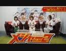 「メジャーセカンド」生配信 第2シリーズ後半戦突入記念特番!2020年8月22日