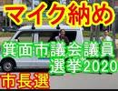 マイク納め✨箕面市議会議員選挙2020 市長選