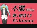 【初音ミク】不潔 Filthy(ピアノロックVer.)【オリジナル】