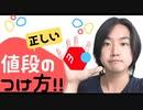 【メルカリ月収10万円稼ぐポイント‼︎】正しい値段のつけ方