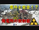 【rust】放射能まとめ① 発電所編