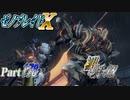 【ゼノブレイドX】初見と助手で実況Part178
