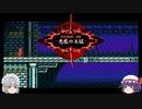 【ゆっくり実況】Bloodstained Curse of the Moon2 その5(完)