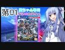 【EXVSMBON】葵ちゃん専用グフ・カスタム PS4MBON編01【VOICEROID2実況】
