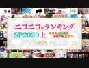 ニコニコランキングSP2020上半期 ~もりもり動画を見たいんごSP~ Part3