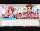 『うたの☆プリンスさまっ♪ Repeat LOVE』実況プレイPart20