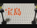 【Lego】レゴ宝島Part1 ベンボウ提督亭