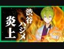 【にじ鯖夏祭り】渋谷ハジメ、炎上。